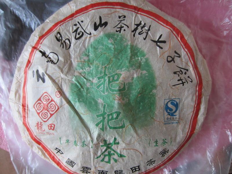 Любителям китайского чая посвящается Img_0512