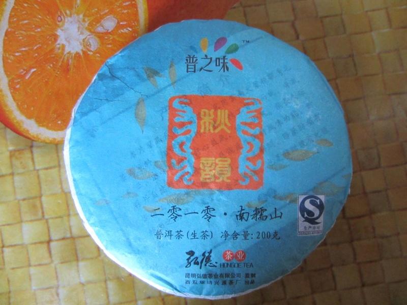 Любителям китайского чая посвящается Img_0520