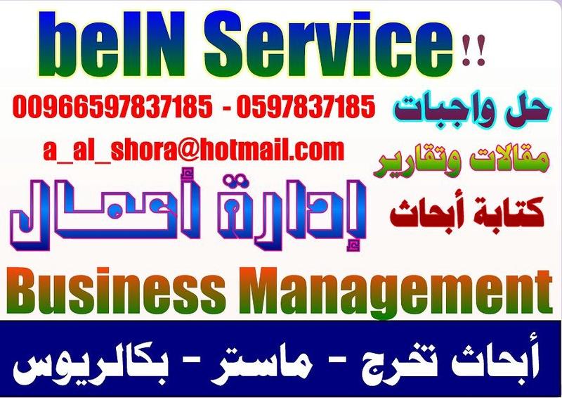 كتابة أبحاث 00966597837185 إدارة الأعمال وعمل أبحاث علمية طلاب الجامعة