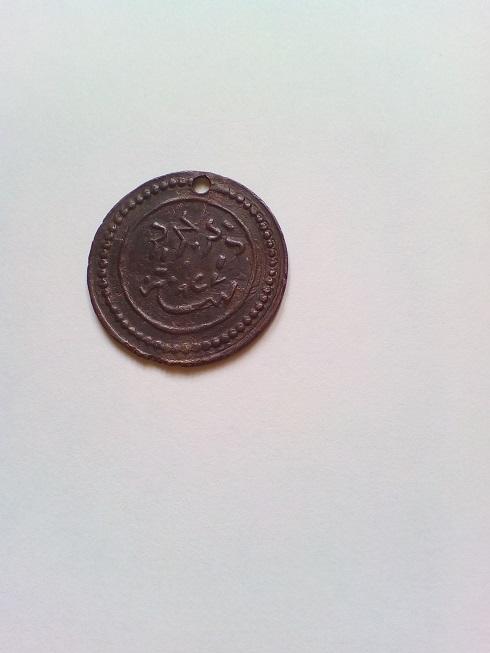 catalogar moneda islámica Img_2025