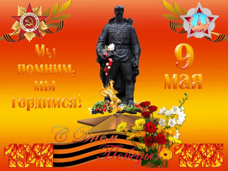 С Днем Победы!  13681110