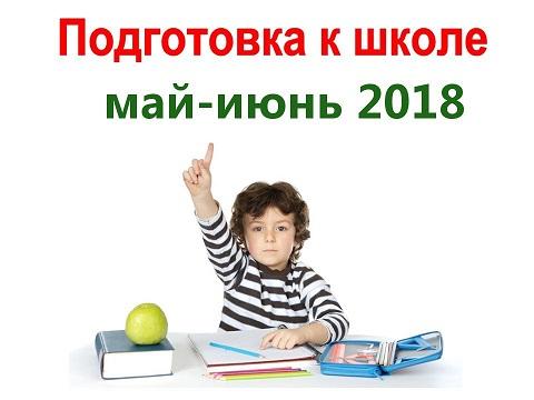подготовка к школе - Страница 2 Haemtz11