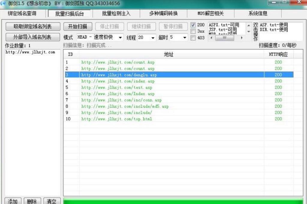 WEB 渗透——新手入门之初级工具利用 Qqio2015