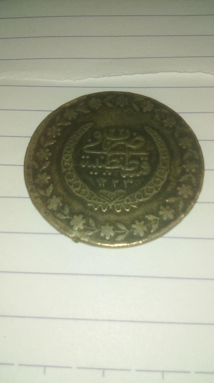 عملة عثمانية ضرب قسطنطينية 1223 ضرب 22 30594510