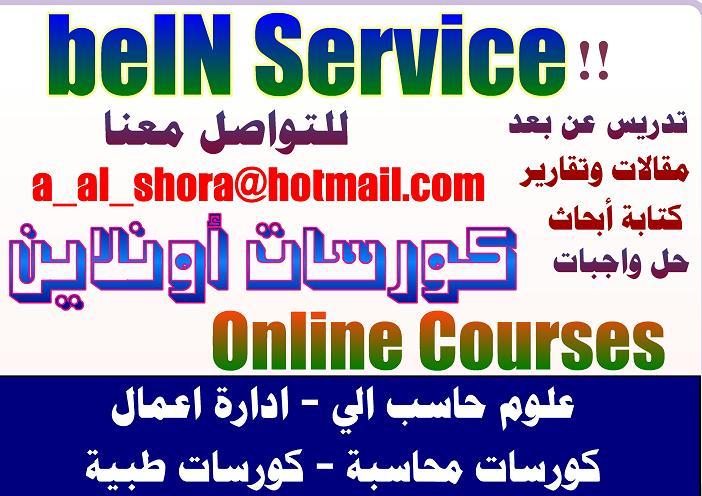 كورسات أونلاين , beIN Service لخدمات التعليم عن بعد