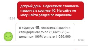"""Открылся сайт ЖК """"Летний сад"""" - С ЦЕНАМИ!!! - Страница 2 11510"""