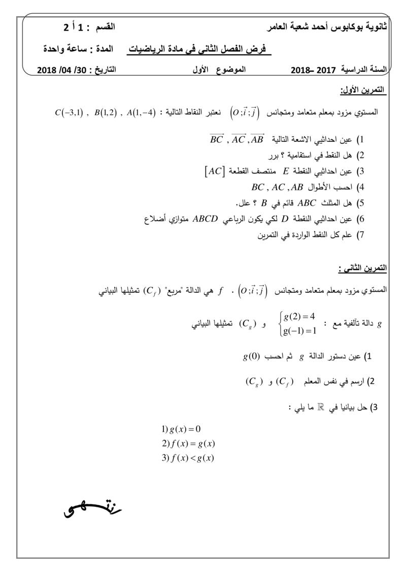 فرض الفصل 3 في مادة الرياضيات للسنة 1 ثانوي آداب I_oieo10