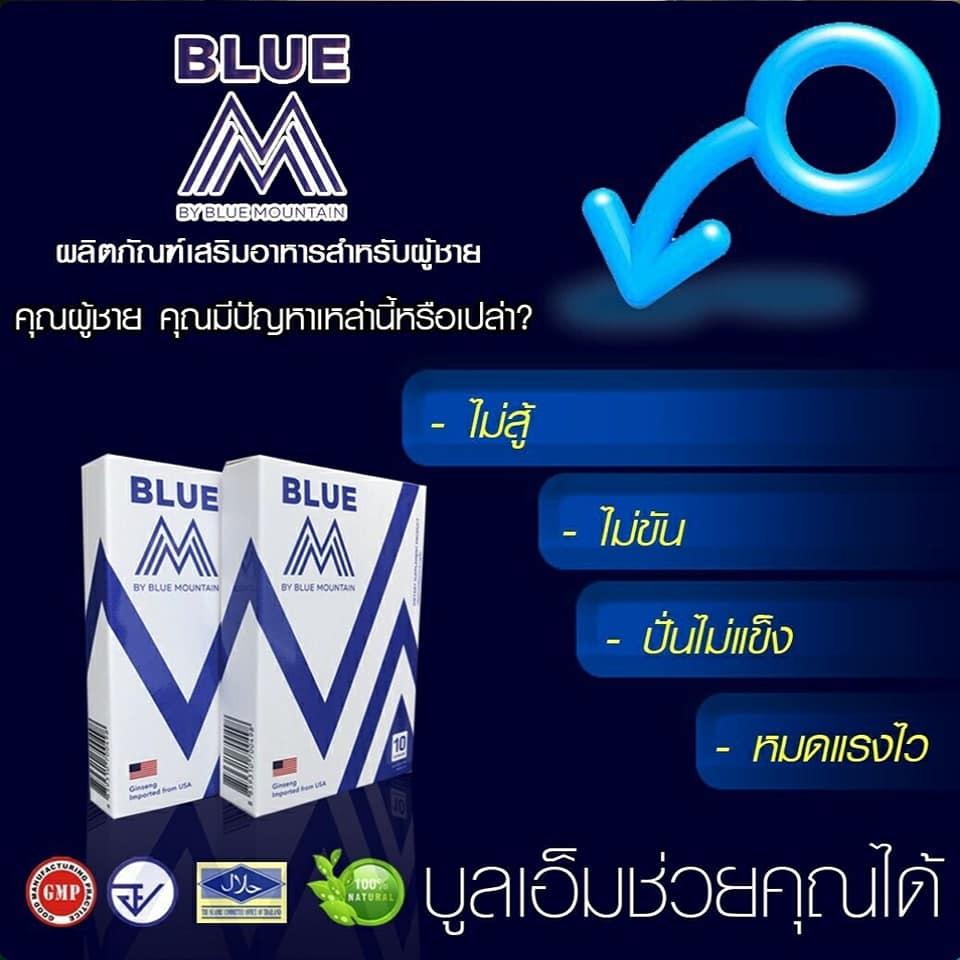 泰國Blue-M