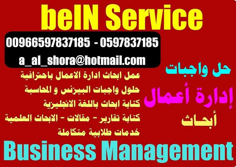 كتابة ابحاث 00966597837185 بكالريوس ماجستير دكتوراه ادارة الاعمال MBA