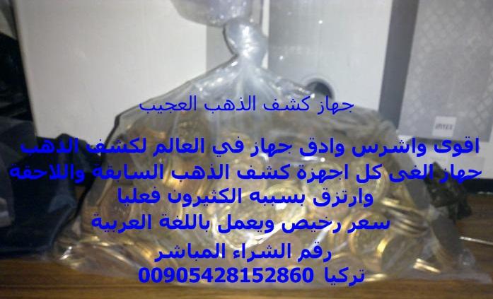 اجهزة كشف الذهب والكنوز في الجزائر