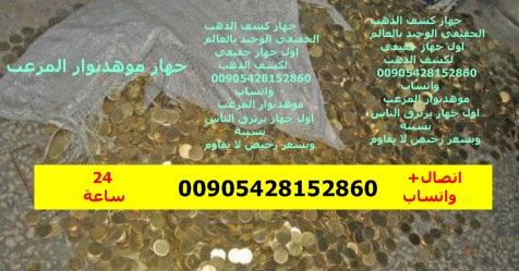 اقوى واشرس جهاز كشف الذهب والكنوز جهاز موهدنوار العجيب الذري وباللغة العربية