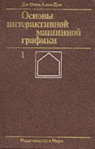 Техническая литература. Отечественные и зарубежные ЭВМ. Разное... - Страница 13 Ai_09210