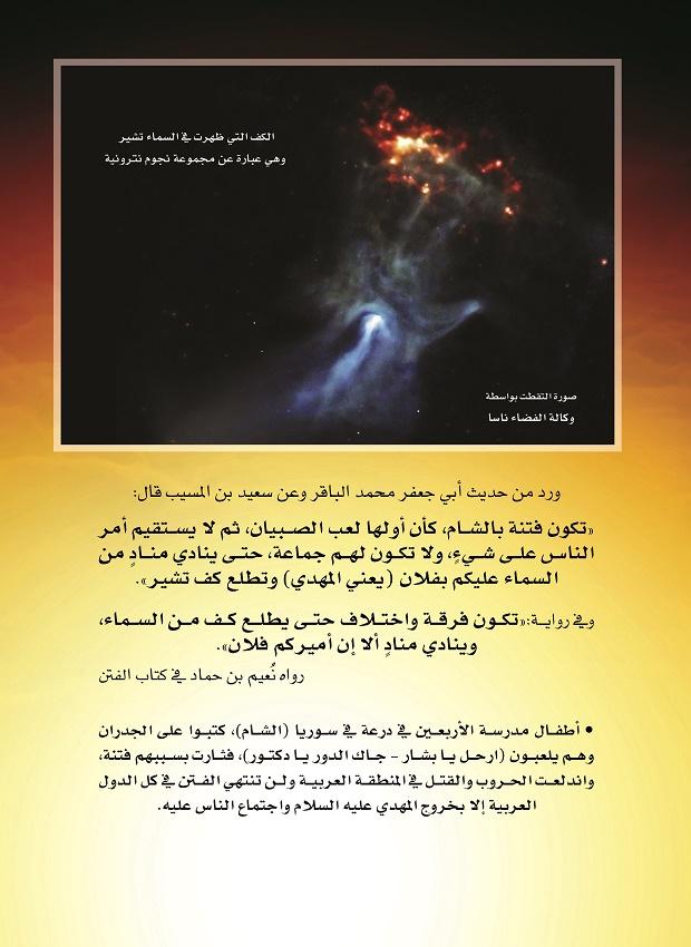 مقدمة كتاب المهدي وقرب الظهور وإقترب الوعد الحق  A9rzfq10