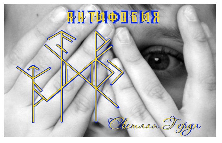 """Став """"Антифобия"""" от Светлая Герда Iziaoa11"""
