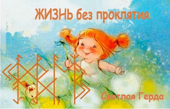 """Став """"ЖИЗНЬ без проклятия"""" от Светлая Герда Uaza_e10"""