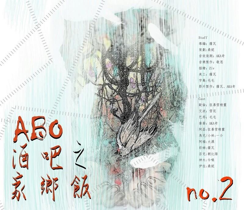 【降噪】原創現代廣播劇《ABO酒吧之家鄉飯》 第二期  Aboooi10