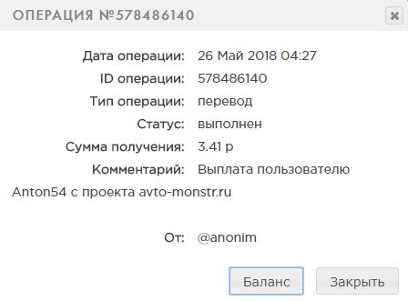 AVTO-MONSTR Z64
