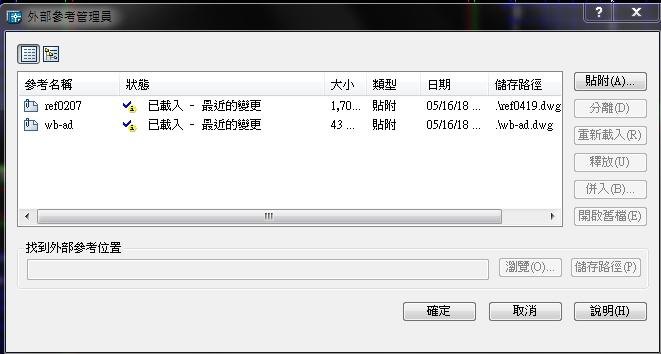 [問題]CAD2013外部參考檔案降轉無法在2004顯示 15264610