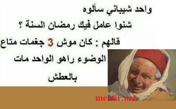blagues ramadanesques Ramaa11