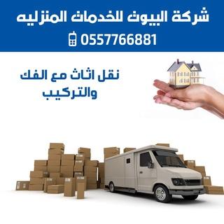 شركة نقل اثاث بالرياض شركة البيوت D_oau_11