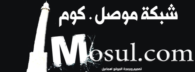 شبكة الموصل.كوم