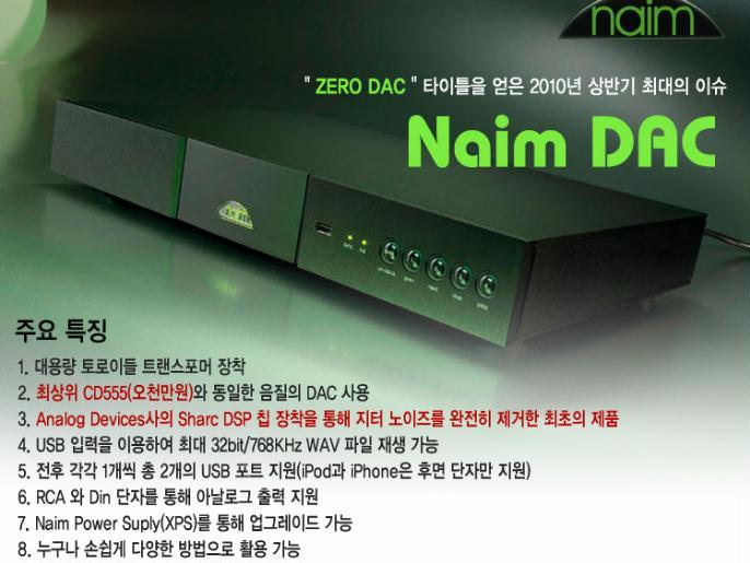 naim ndac (sold) Ndac110