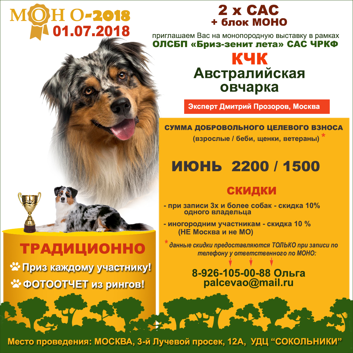 МОНОпородная выставка ОЛСБП Бриз(КЧК) 1 июля 2018г Av-ovc10