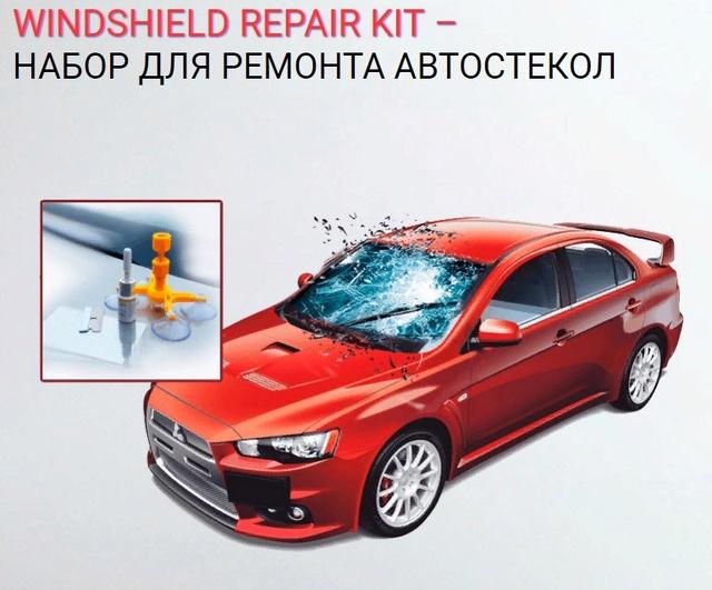 Набор для ремонта автостекол Windshield Repair Kit Screen17