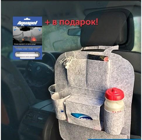 Органайзер для авто и Aquapel в подарок Screen18