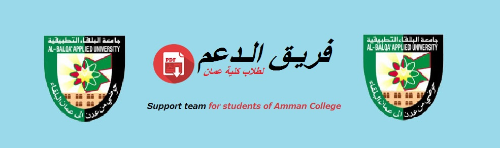 ( فريق الدعم - كلية عمان الجامعية )