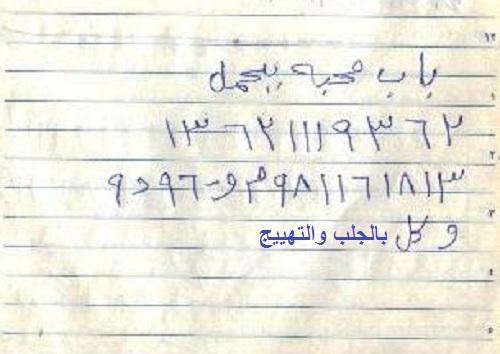 طلسم يكتب ويحمل لجلب النساء للجماع Oo_aoo10