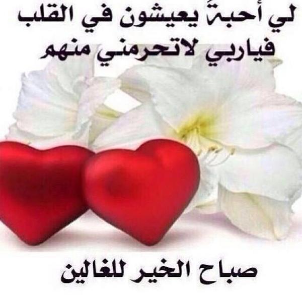 رسائل صباح الحب والرومانسية والغرام اجمل رسائل صباحية للحبيب 2019/2020 Ia-oyo10