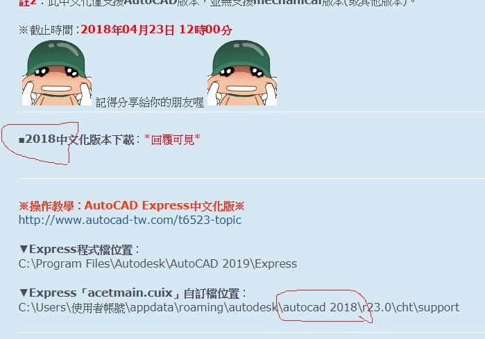 [限時下載]AutoCAD 2019 Express中文化版程式...已結束 - 頁 2 201810