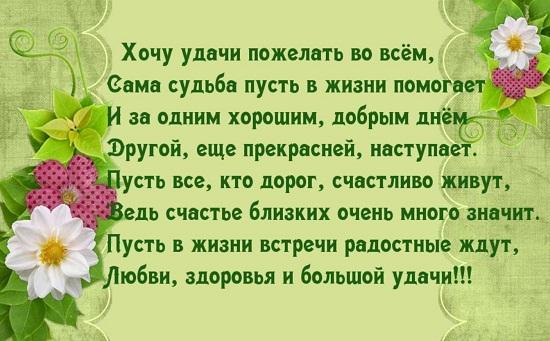 ПОЗДРАВЛЯЛКИ - Страница 10 Z_aud14