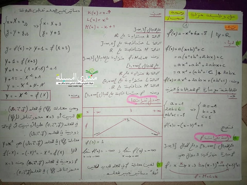 اختبار شامل في الدوال و الاحتمالات ...للفصل 1 للسنة 2 ثانوي جميع شعب علمية  00310