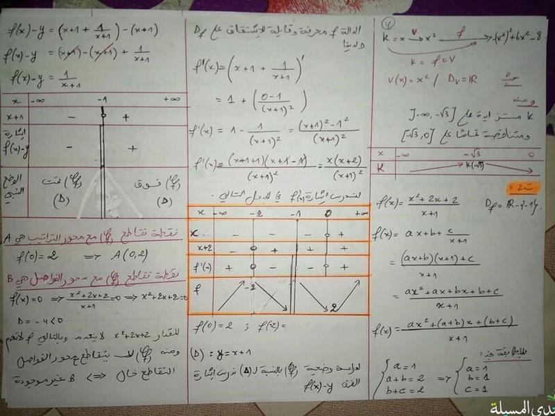 اختبار شامل في الدوال و الاحتمالات ...للفصل 1 للسنة 2 ثانوي جميع شعب علمية  00610