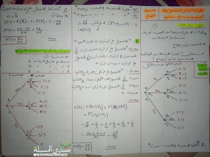 [مميز] تمرين في الاحتمالات مع الحل رياضيات للسنة 2 ثانوي  0210