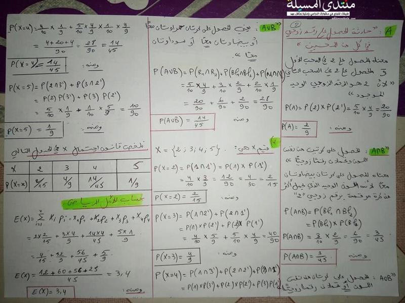 [مميز] تمرين في الاحتمالات مع الحل رياضيات للسنة 2 ثانوي  0310