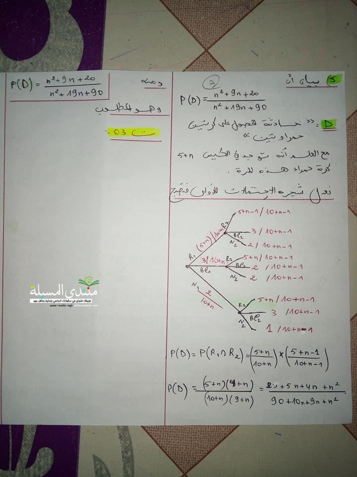 [مميز] تمرين في الاحتمالات مع الحل رياضيات للسنة 2 ثانوي  0410