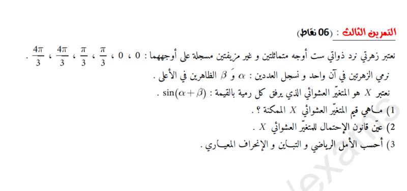 تصحيح اختبار للسنة 2 ثانوي في مادة الرياضيات  Captur15