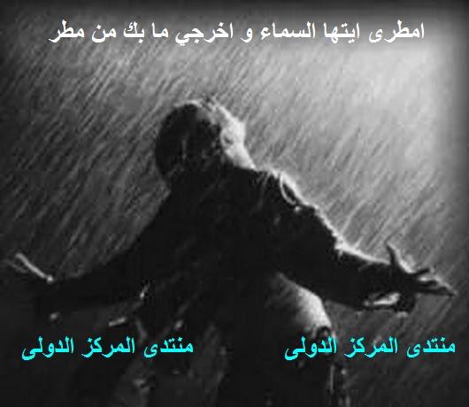 امطرى ايتها السماء و اخرجي ما بك من مطر 2014_111