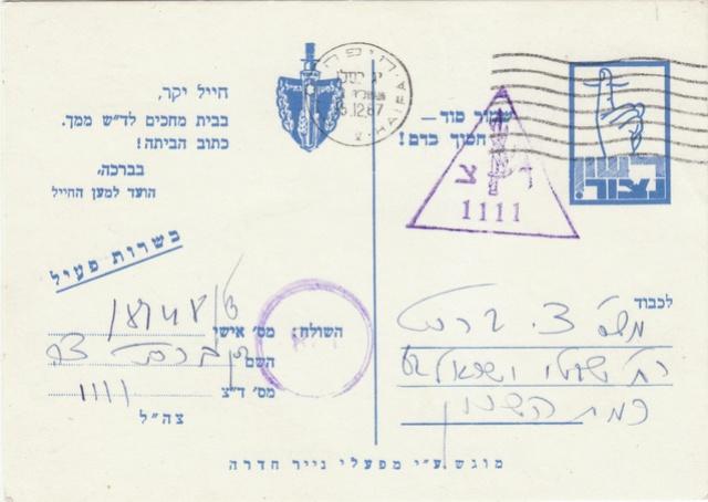 Israel - Feldpostkarte Img_0017