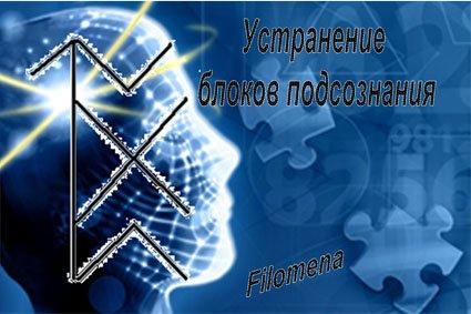 """Став """"Устранение блоков подсознания"""" 29"""