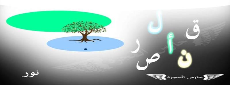 الروح والنور وعناصر الخلق 13925110