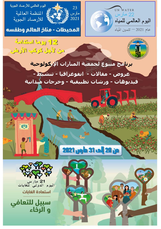 الحملة العالمية البيئية 12 يوما استدامة – من أجل كوكب الأرض Affich27