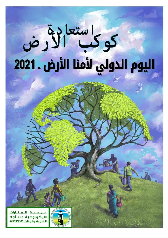 """العالم يحتفي باليوم الدولي لامنا الأرض بشعار """"استعادة أرضنا"""" Compos12"""
