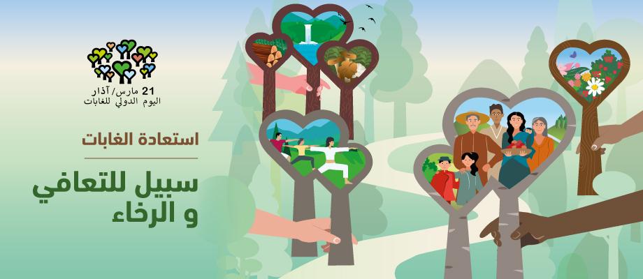 اليوم العالمي للغابات 21 مارس Idf_we10
