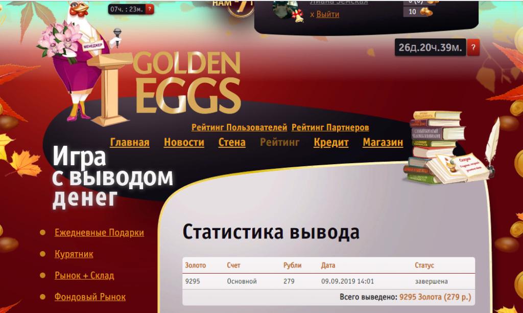GOLDEN EGGS - gold-eggs.com - Страница 2 Screen10