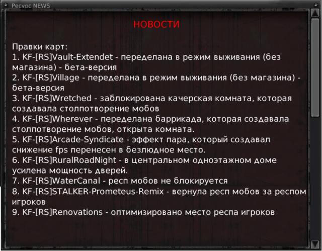 Killing Floor Ресурс-Сервер - Портал News10