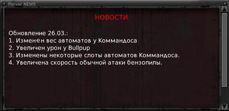 Killing Floor Ресурс-Сервер - Портал Ouo11